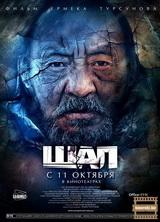 Фильм Шал (2012)