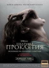Фильм Шкатулка проклятия (2012)