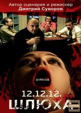 Фильм Шлюха (2012) (2012)
