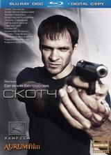 Фильм Скотч (2012)