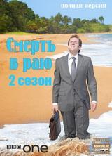Фильм Смерть в раю 2 сезон все серии (2013)