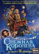 Фильм Снежная королева (2012) (2012)