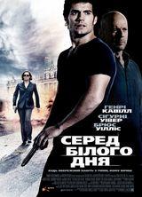 Фильм Средь бела дня