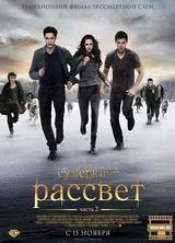 Фильм Сумерки 4. Сага. Рассвет: Часть 2 (2012)