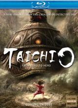 Фильм Тай-цзи 0 (2012)