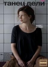 Фильм Танец Дели (2012)