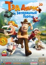 Фильм Тэд Джонс и Затерянный город 3D (2012)