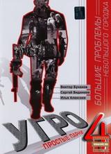 Фильм УГРО. Простые парни 4 (2012)