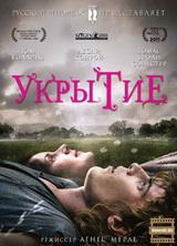 Фильм Укрытие (2011)
