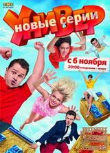 Фильм Универ. Новая общага 4 сезон все серии (2013)