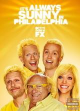Фильм В Филадельфии всегда солнечно 8 сезон все серии (2012)