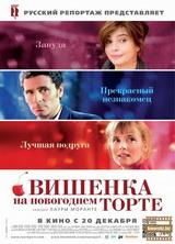 Фильм Вишенка на новогоднем торте (2012)