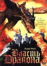 Фильм Власть дракона