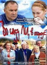 Фильм Во саду ли, в огороде (2012)