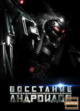 Фильм Восстание андроидов (2012)