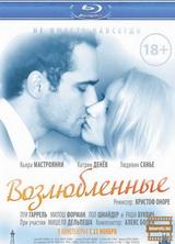 Фильм Возлюбленные (2011)