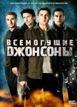 Фильм Всемогущие Джонсоны 1 сезон все серии (2012)