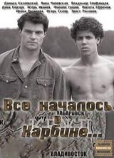 Фильм Всё началось в Харбине (2013)