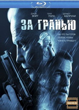 Фильм За гранью (2012) (2012)