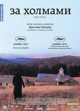 Фильм За холмами (2012)
