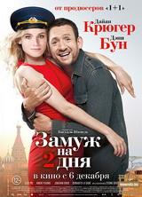Фильм Замуж на 2 дня (2012)