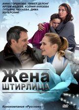 Фильм Жена Штирлица