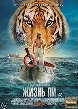 Фильм Жизнь Пи (2012)