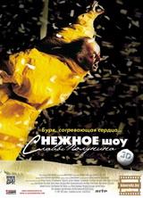 Фильм сНежное шоу 3D (2012)
