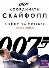 Фильм 007: Координаты «Скайфолл» (2012)