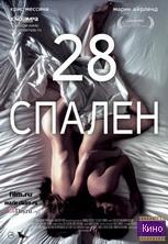 Фильм 28 комнат (2012)