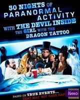 Фильм 30 ночей паранормального явления с одержимой девушкой с татуировкой дракона (2012)