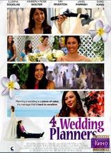 Фильм 4 планировщика свадеб (2011)