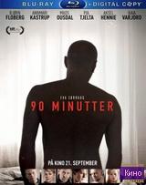 Фильм 90 минут (2012)