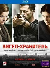 Фильм Ангел-хранитель (2012)