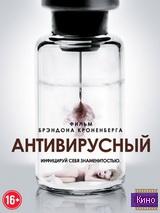 Фильм Антивирусный (2012)