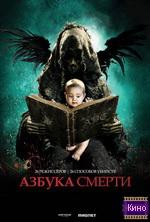 Фильм Азбука смерти (2012)