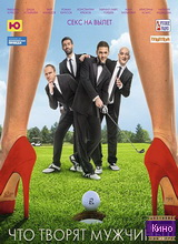 Фильм Что творят мужчины (2013)