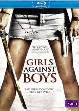 Фильм Девочки против мальчиков (2012)