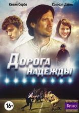 Фильм Дорога надежды (2012)