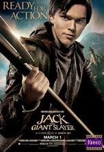 Фильм Джек - убийца великанов (2013)