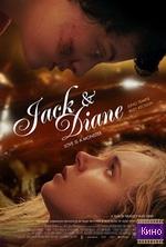 Фильм Джек и Дайан (2012)