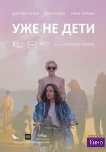 Фильм Электронные дети (2012)