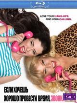 Фильм Если хочешь хорошо провести время, звони… (2012)