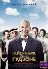 Фильм Гайд Парк на Гудзоне (2012)