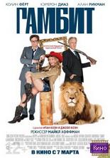 Фильм Гамбит (2012)