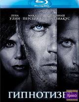 Фильм Гипнотизер (2012)