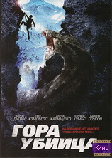 Фильм Гора-убийца (2011)