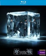 Фильм Холодная война (2012)