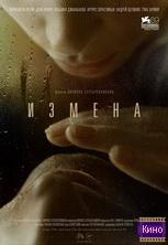 Фильм Измена (2012) (2012)
