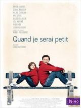Фильм Когда я вырасту маленьким (2012)
